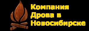 Дрова в Новосибирске